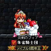 ケーキチェア、180.180