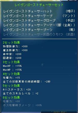レイブンシリーズの装備状況、303.440