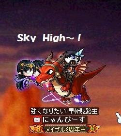 早斬、Sky High~!、250.280