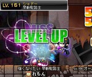 早斬、LV161、300.250