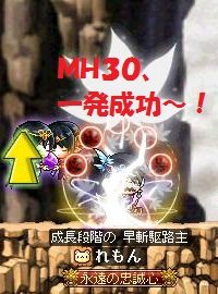 MH30一発成功だぁ!、200.270