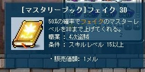 フェイク30、300.150