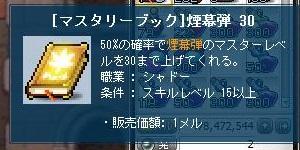 煙幕弾30、300.150