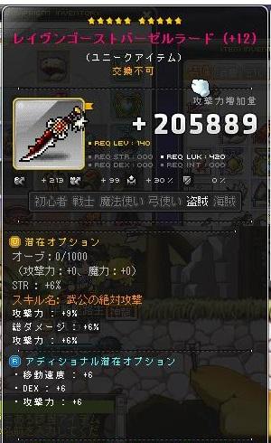 140短剣、めっちゃ強くなった!、300.490