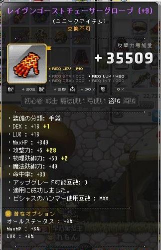 140手袋、強化完了、323.500