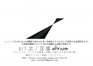 atrium-300x213.jpg