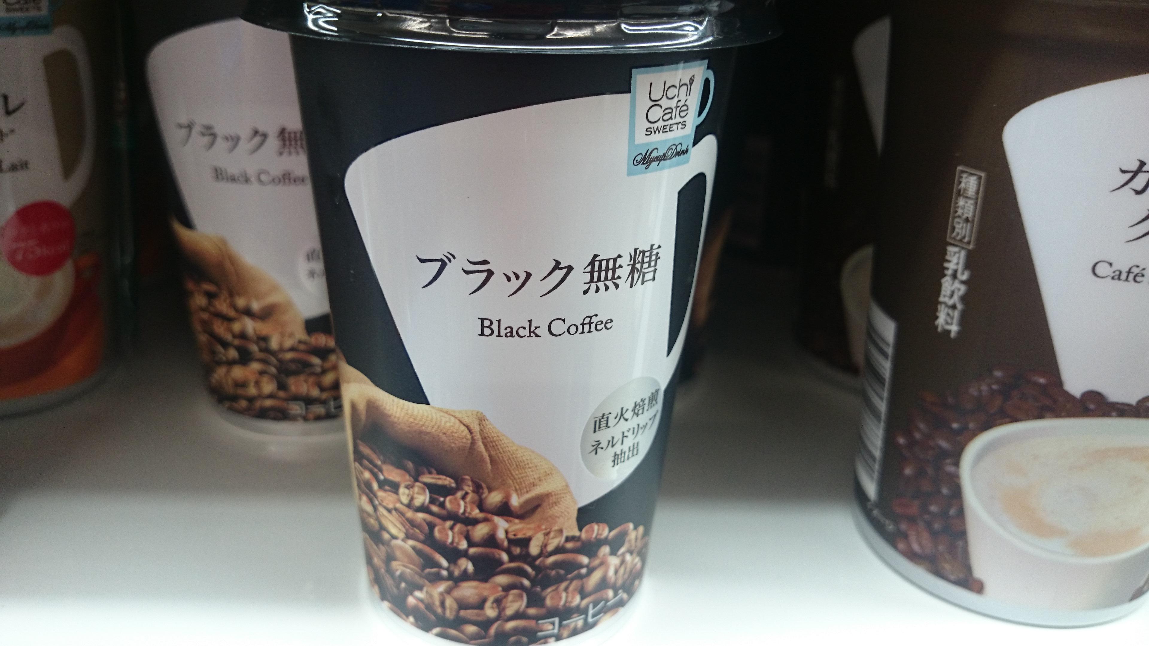 2,ブラック無糖やろ・・・