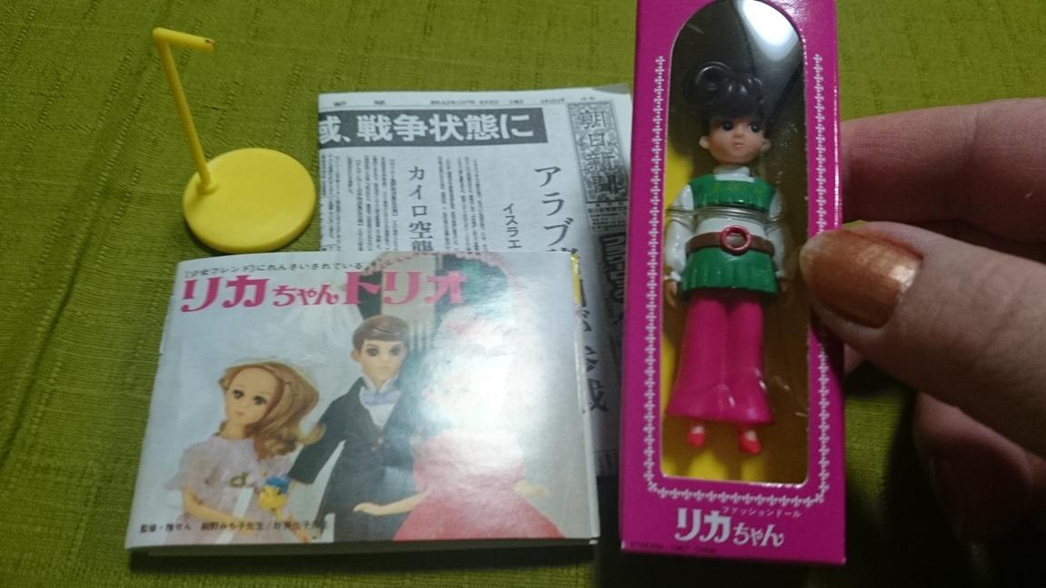 21、リカちゃん 1967年発売(日本を代表するお人形と言えばリカちゃん。発売以来女の子の夢を育んできました)DSC_1439DSC_1435