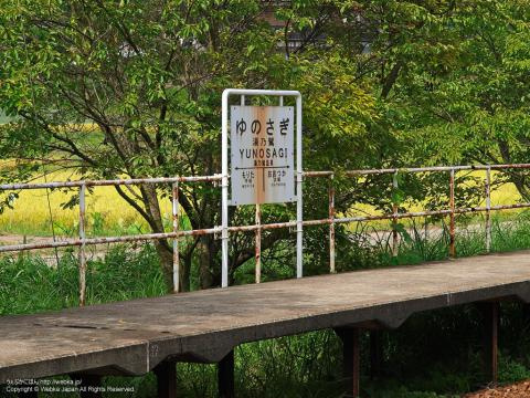 西岸駅の湯乃鷺駅(ゆのさぎえき)駅名標下りホーム側