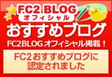 FC2おすすめブログに認定されました