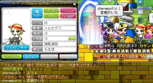 120611_03じゃまs相殺