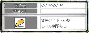 120616_DB02宅配ヒトデの足・・・