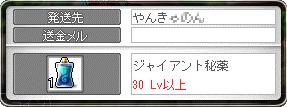 120617_04で、これ・・・ありがとう?