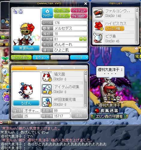 120625_03獏c・・・