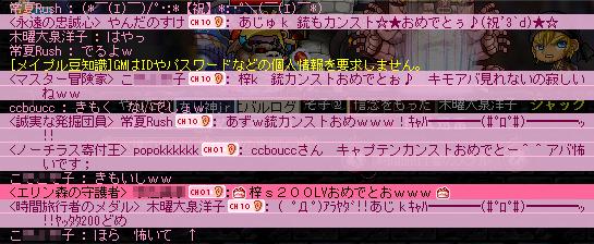 120704_06恐ろしかです200