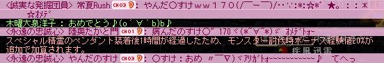 120710_01やんだsおめー