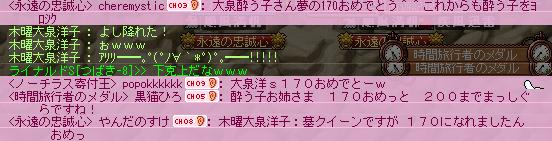 120714_02お祝いありがとうございます