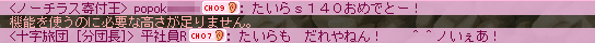 120714_17ぽぽsにざぶとんですいぇあ!
