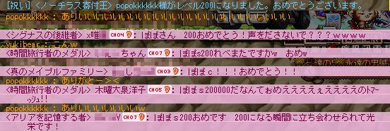 120715_01ぽぽsカンストおめー!