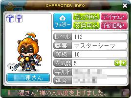 120807_01たぬこ