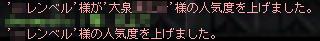 120808_ハヤト06いつもありでぅー