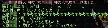 120818_08ひぇ・・・・キャリsありがとう・・