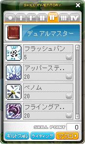 121008_DB04デュアルマスターⅡ+