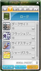121008_DB01ローグⅠ