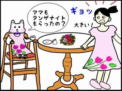 fc2blog_20120924152046c2c.jpg