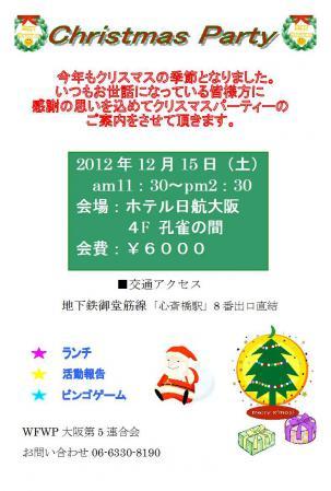 2012クリスマス(第5)