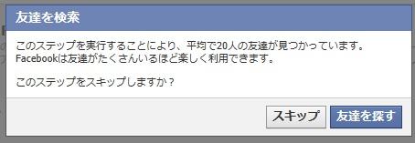 フェイスブック2