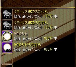 RedStone 12.05.31[00]
