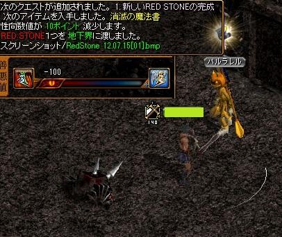 RedStone 12.07.15[02]