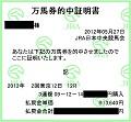 20120527東京12目黒記念1