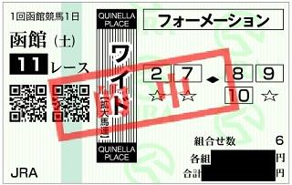 20120609函館11