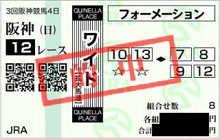 20120610阪神12