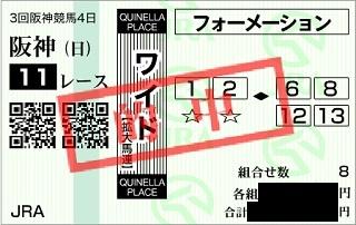 20120610阪神11