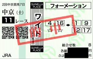 20120721中京11