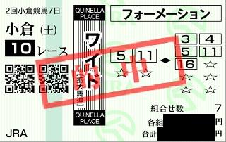 20120818小倉10八幡特別