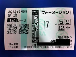 20120826新潟12