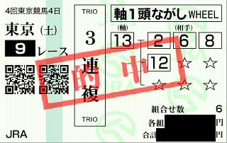 1013東京9