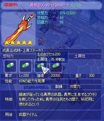 イラプ剣(中身異界のフラッシュバットソード