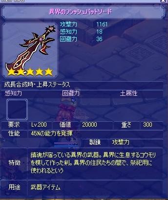 攻撃1161フラバ剣