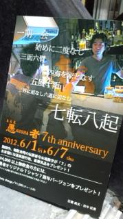 BAR 愚者 Anniversary DM
