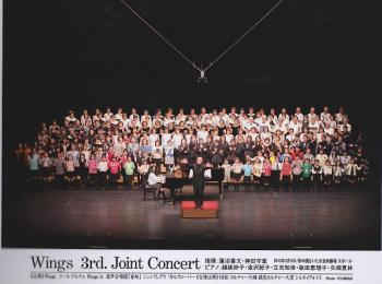 Wings 3rd. Joint Concert 全団体合同演奏