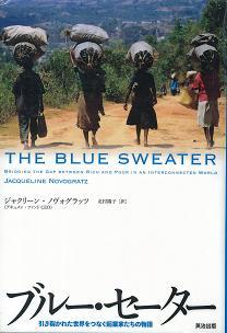 ブルー・セーター