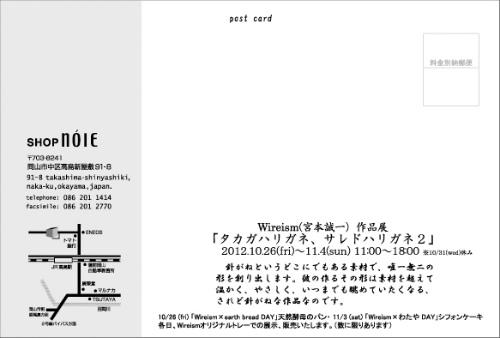NOIE-DM-B.jpg