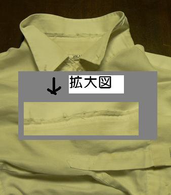 ぼろシャツ
