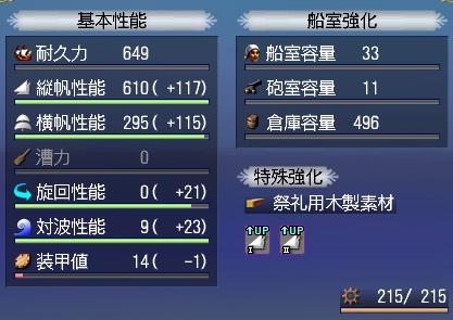 superlongsuku02.jpg