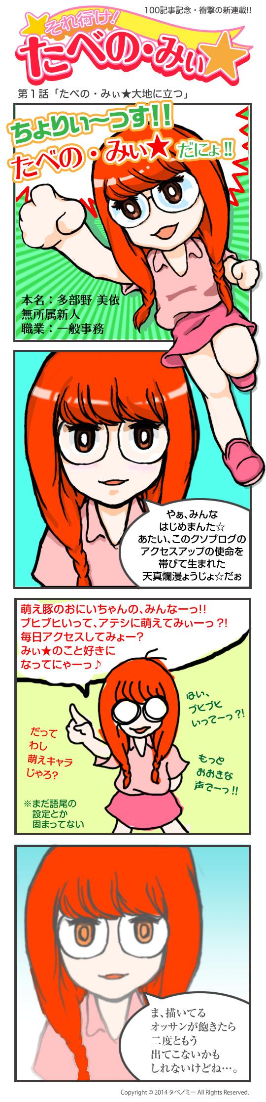 たべの・みぃ★連載01.jpg